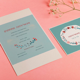 הזמנה לחתונה / מיכל