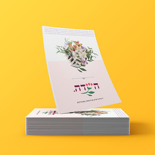 השדה שזירת פרחים / שירה
