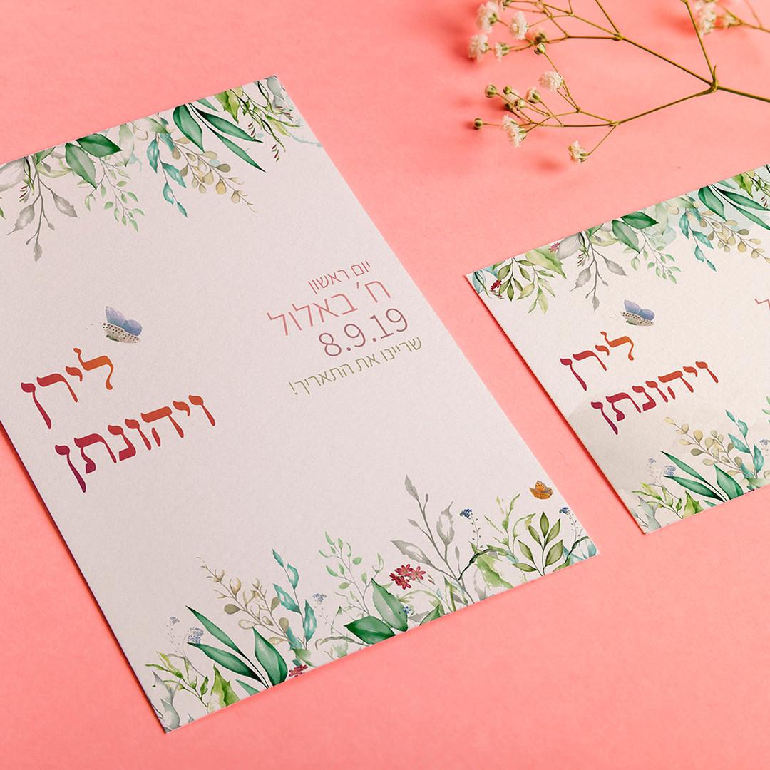 הזמנה לחתונה / שירה