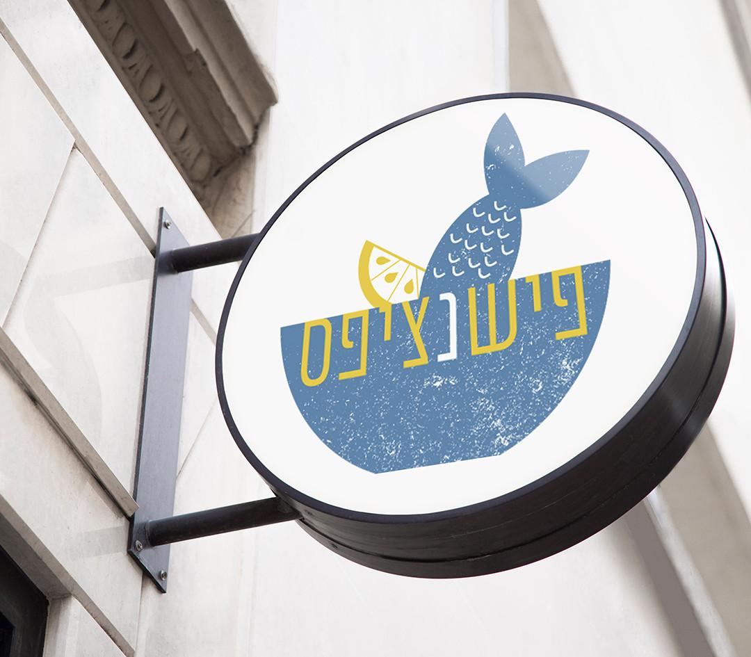 פישנציפס לוגו / שקד