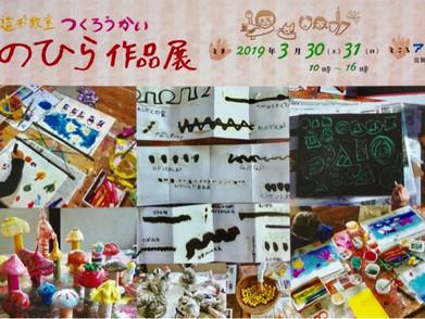第3回造形教室つくろうかい  てのひら作品展  Hikone