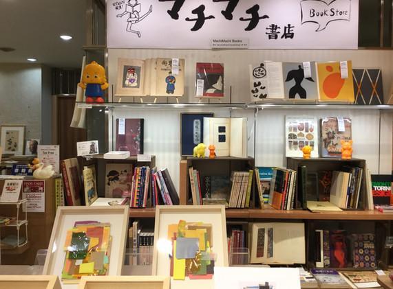 マチマチ書店展示風景2.jpeg