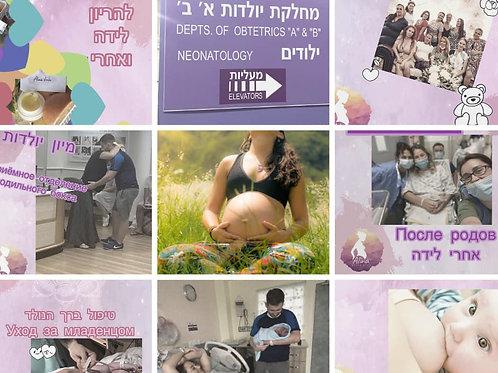 שירותי דולה- ליווי הריון ולידה או ניתוח קיסרי- חבילה ב