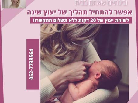 3 המלצות לבניית הרגלי שינה בריאים אצל תינוקות.