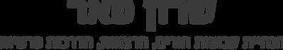 שרון פאר לוגו חדש3.png
