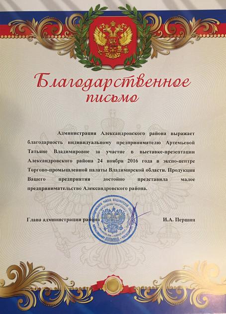 Мебель «АртРотанг» на выставке в торгово-промышленной палате Владимирской обл.
