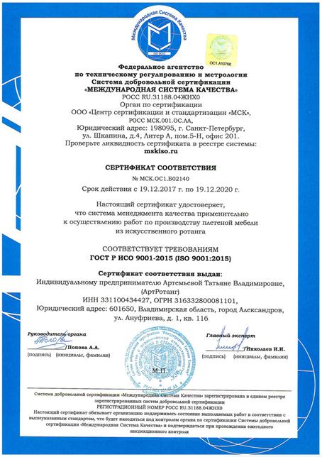 Компания АртРотанг получила сертификаты ISO 9001 и ГОСТ Р