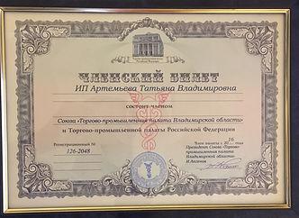 АртРотанг член Торгово-промышленной палаты России