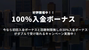 初回入金100%入金ボーナス,次回入金は30%