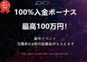 100%入金ボーナス-最高100万円!