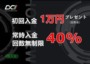 初回は10000円プレゼントします、常時入金40%ボーナス