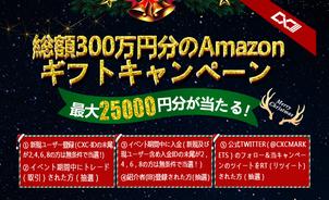 総額300万円分のAmazonギフトキャンペーン