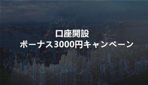 口座開設ボーナス3000円キャンペーン