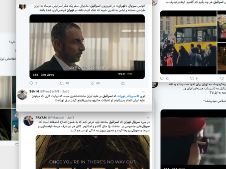 Mixed reviews of 'Tehran' show among Iranians