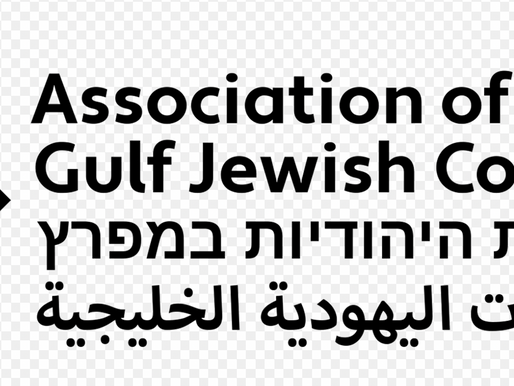 The AGJC has arranged for the shipment of nearly 650 pounds of matzah to Gulf