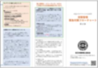 【vol2画像】労務管理緊急対策フローチャート 第2弾【完成】.png