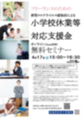 小学校休業等対応支援金オンラインセミナーチラシ.jpg