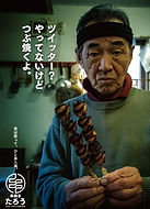 008b荳イ辟シ縺阪◆繧阪≧.jpg