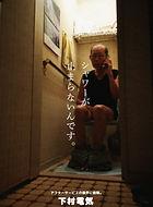 shimomura04i.jpg