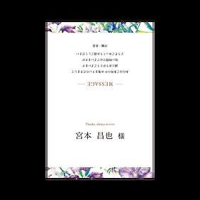 wix用フォーマット_マルチカード_席札1.png
