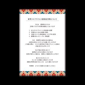 wix用フォーマット_マルチカード_コロナカード4.png
