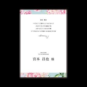 wix用フォーマット_マルチカード_席札4.png