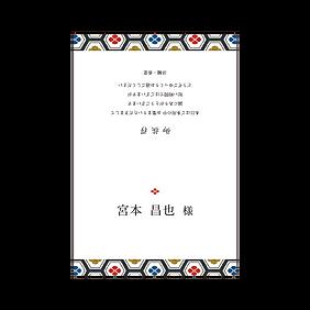 wix用フォーマット_マルチカード_席札5.png