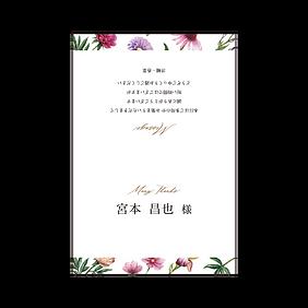 wix用フォーマット_マルチカード_席札2.png