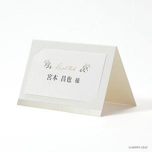 手作り席札_ホワイトフローレン.jpg