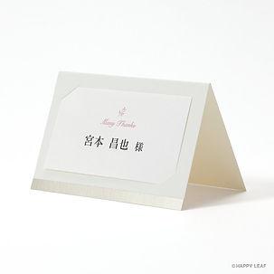手作り席札_ホワイトライスフラワー.jpg