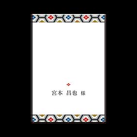 wix用フォーマット_マルチカード_S_席札5_名前.png