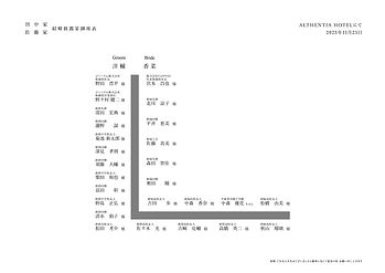 席次表_裏面 のコピー.jpg