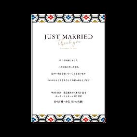 wix用フォーマット_マルチカード_S_結婚報告はがき3_2.png
