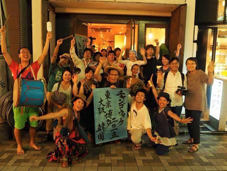 チャンゴウォーク2015 Part1 東京~星州(韓国)へ