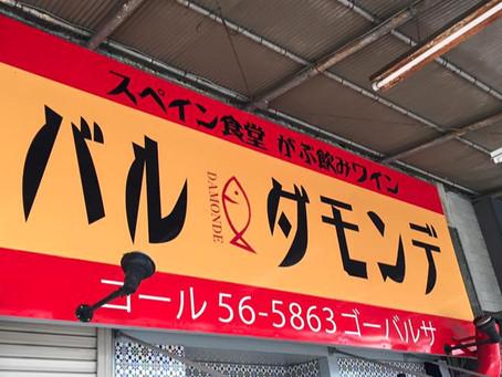 チャンゴウォーク2015 Part5 潮見坂~知立