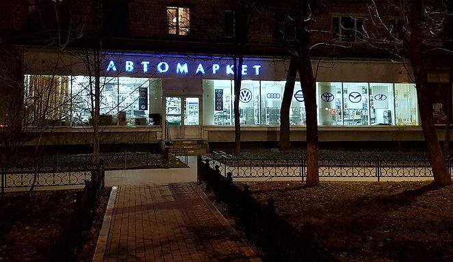 Автомаркет на Шаболовке