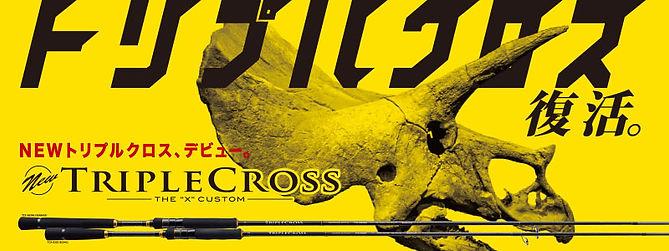 Major Craft Triple Cross Logo