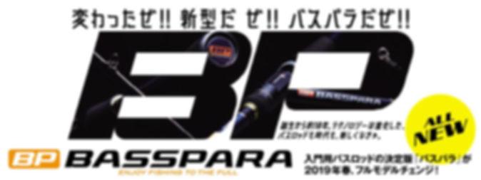Major Craft Basspara Logo
