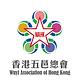 香港五邑總會The Hong Kong Wuyi Association Log