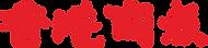 香港商報logo-H.png
