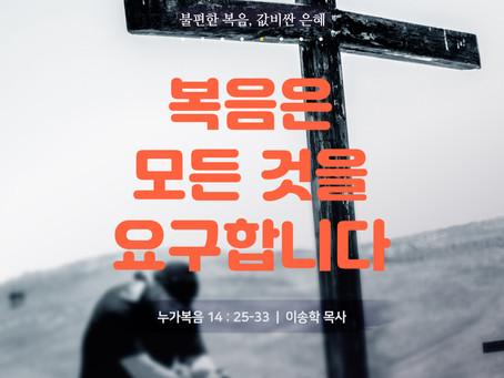 2월 16일 청년마을 설교