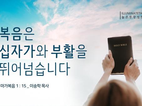 2월 9일 청년마을 설교