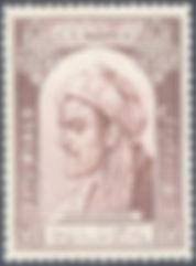1950_'Avicenna'_stamp_of_Iran.jpg