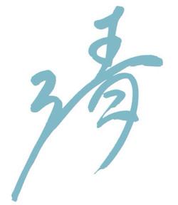 清 様 ロゴ