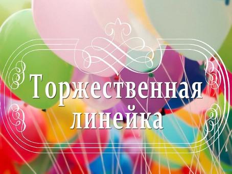 """Торжественная линейка, посвященная """"ДНЮ ЗНАНИЙ"""""""