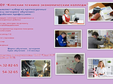 "Краткосрочные курсы в ЧПОУ ""КамТЭК"""