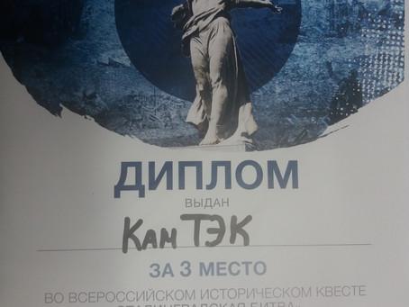 """Исторический квест """"Сталинградская битва"""""""