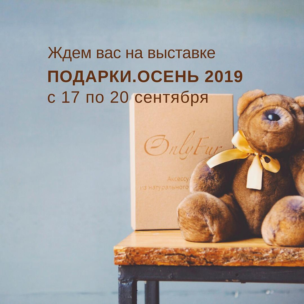 17-20 сентября 2019, стенд F31, Москва, Гостиный двор