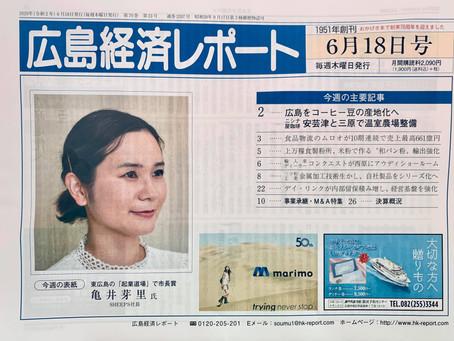 広島経済レポートに掲載していただきました