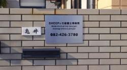 シープス行政書士事務所
